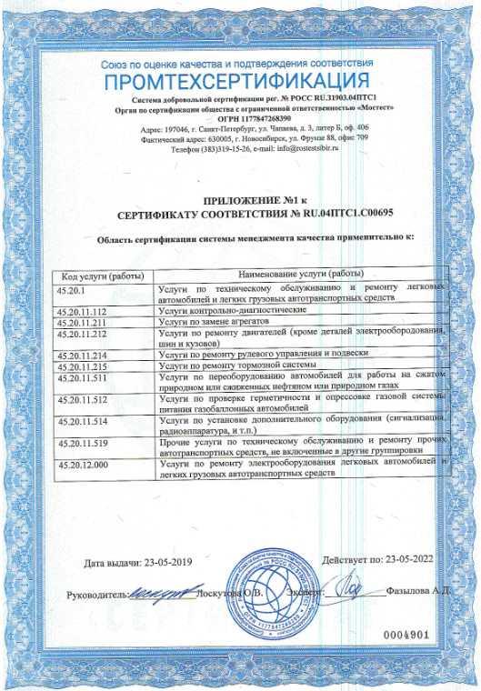 Установка и обслуживание ГБО в Красноярске